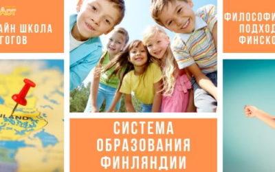 Осенняя он-лайн школа «Финское образование»
